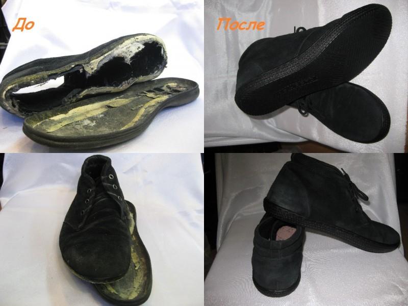 день перебрались ремонт обуви фото до и после вам уже понравилось