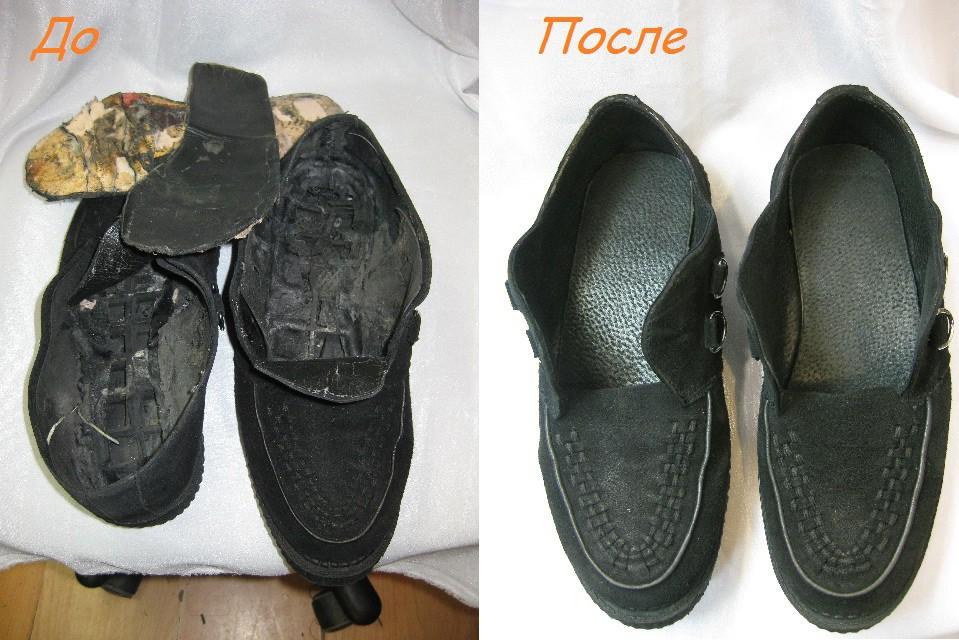 форма военной ремонт обуви фото до и после информация